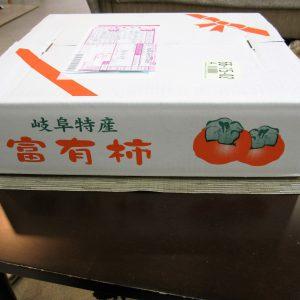 ポリオ症候群(PPS)のお客様からお礼の柿を送っていただきました